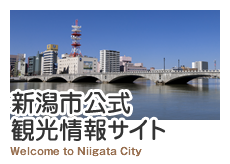 新潟市公式観光情報サイト