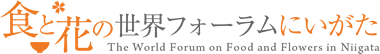 The World Forum on Food and Flowers in Niigata